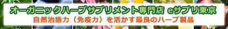 安全で高品質のサプリメントをお届けする フレッシュオーガニックハーブサプリメント専門店 eサプリ東京